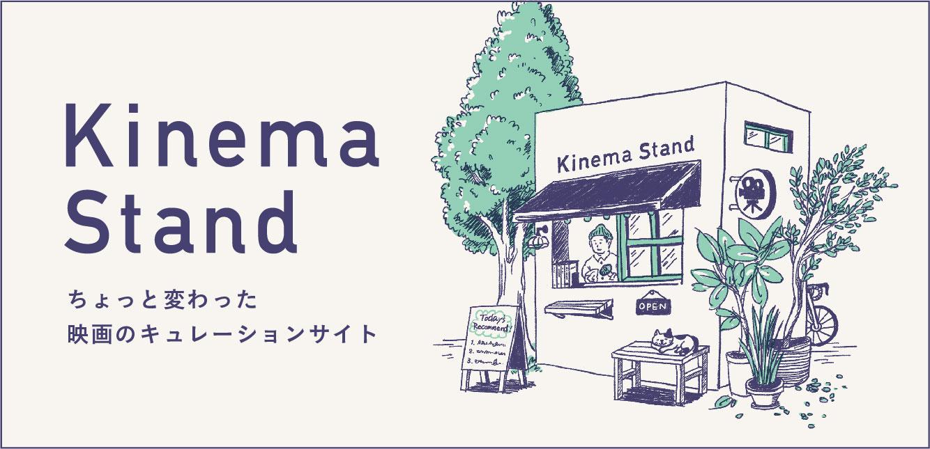 Kinema Stand〈キネマスタンド〉