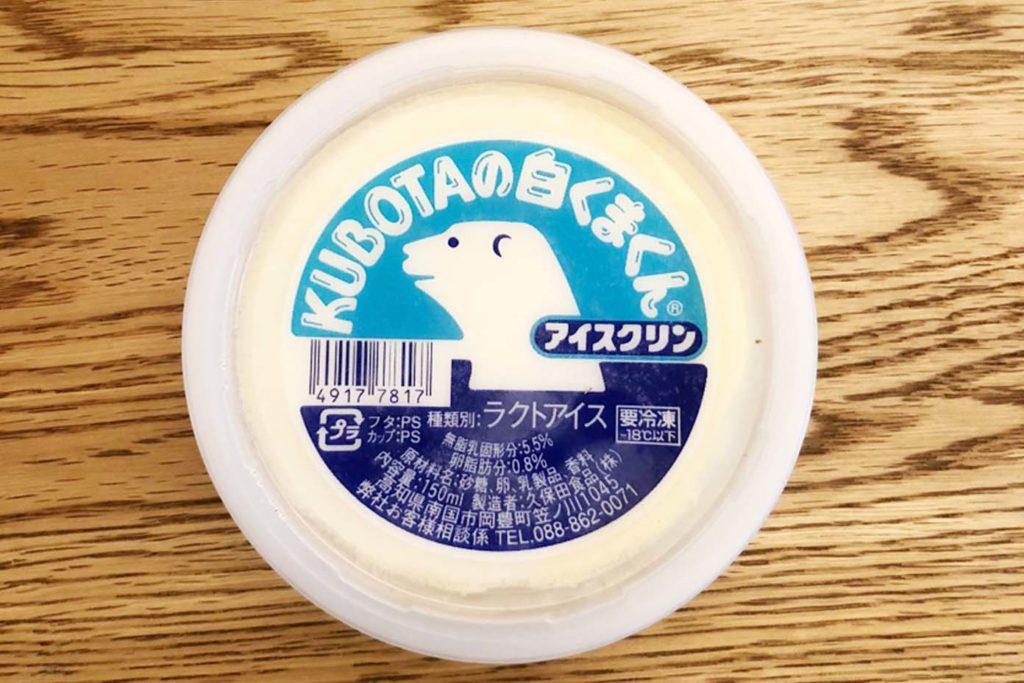 KUBOTAの白くまくんアイスクリンイメージ画像
