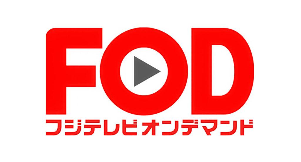 FOD-ロゴ