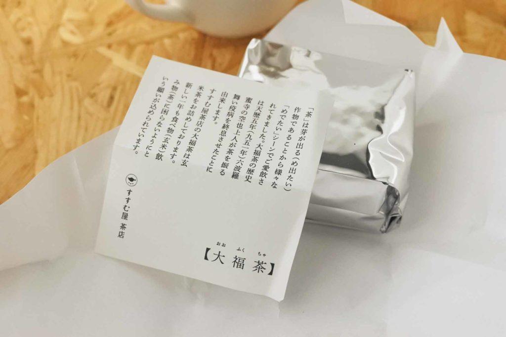 すすむ屋茶店の大福茶3