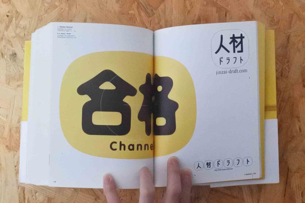 岡本一宣の東京デザイン9