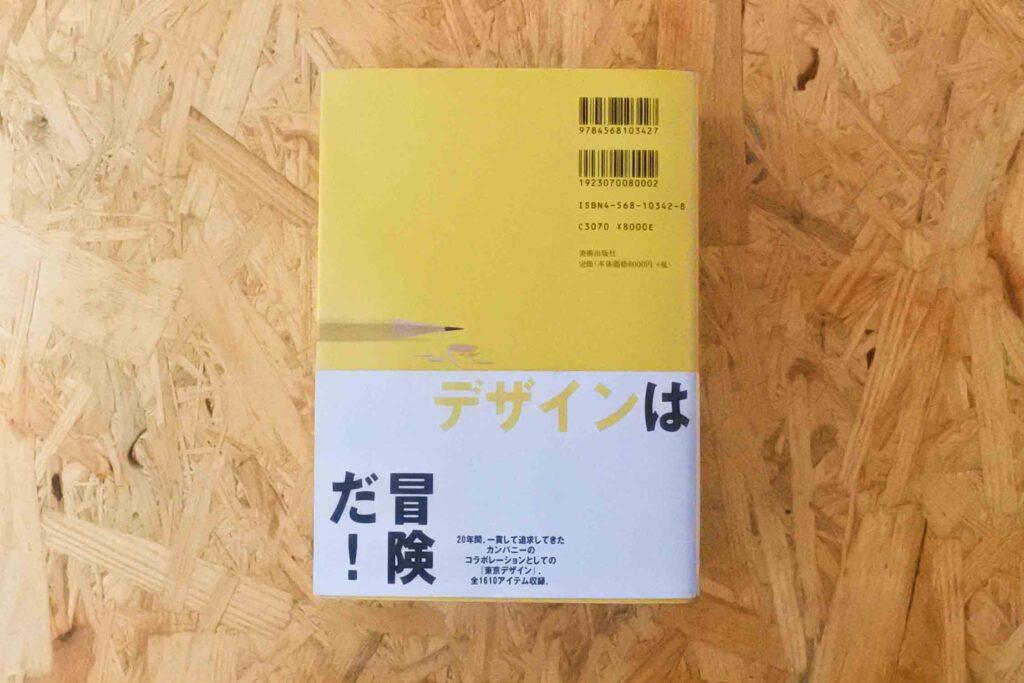 岡本一宣の東京デザイン11
